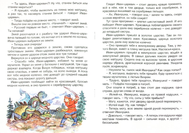 Иллюстрация 1 из 6 для Три царства | Лабиринт - книги. Источник: Лабиринт