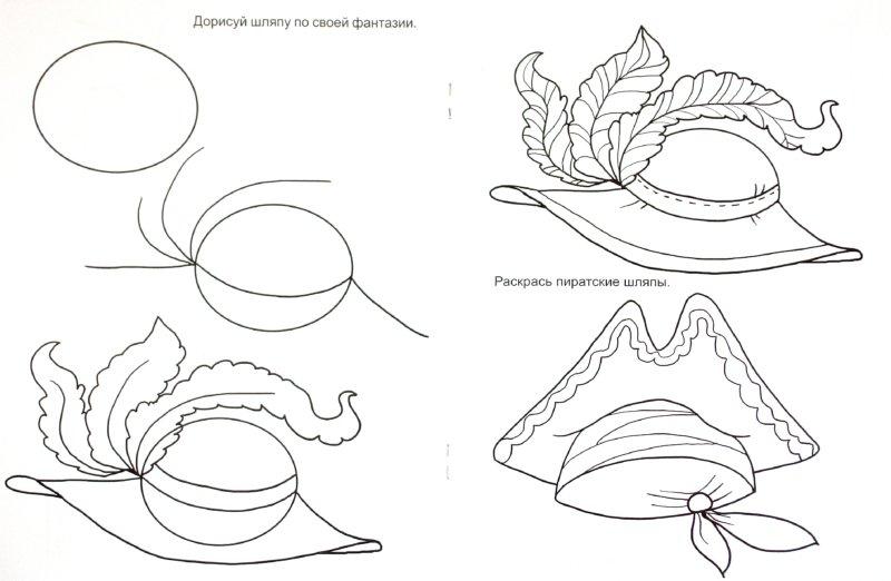 Иллюстрация 1 из 9 для Пиратские истории | Лабиринт - книги. Источник: Лабиринт