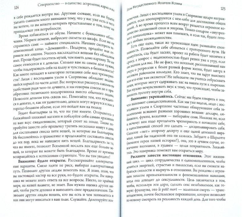 Иллюстрация 1 из 26 для Совершенство — в единстве: астрология, карма и вы - Элис Лоффредо | Лабиринт - книги. Источник: Лабиринт