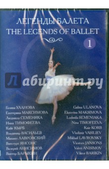 Легенды балета. Часть 1 (DVD)