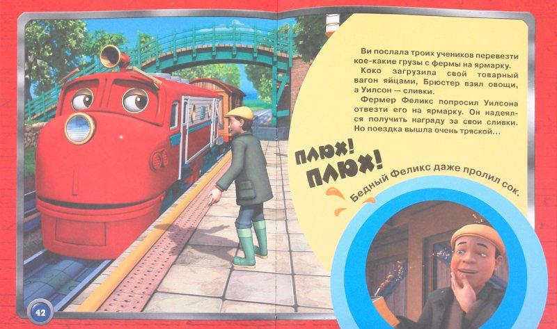 Иллюстрация 1 из 16 для Чаггингтон. Приключения начинаются. Золотая классика | Лабиринт - книги. Источник: Лабиринт