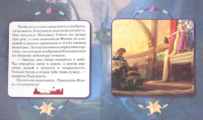 Иллюстрация 1 из 4 для Таинственная башня. Рапунцель. Мультколлекция | Лабиринт - книги. Источник: Лабиринт