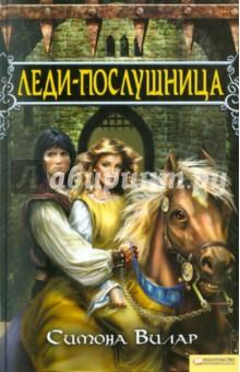 Вилар Симона Леди-послушница