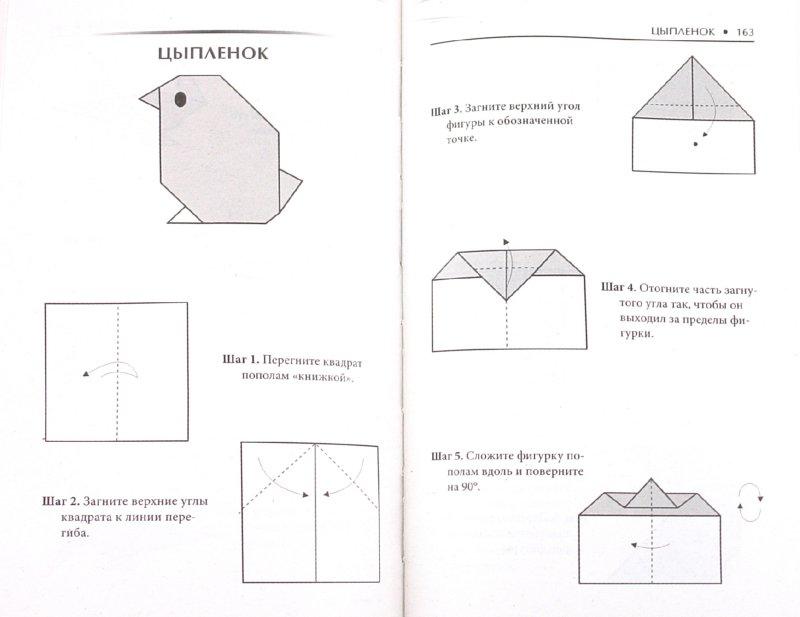 Иллюстрация 1 из 16 для Оригами | Лабиринт - книги. Источник: Лабиринт