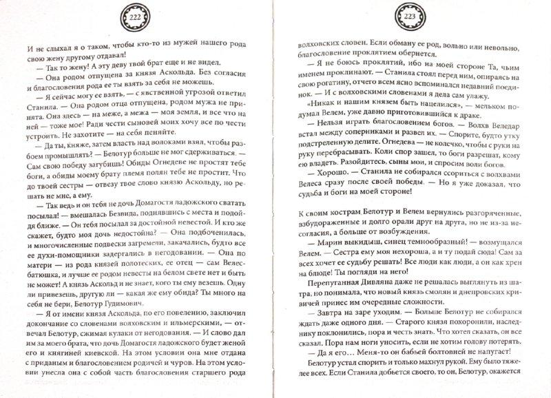 Иллюстрация 1 из 7 для Огнедева: Аскольдова невеста - Елизавета Дворецкая   Лабиринт - книги. Источник: Лабиринт
