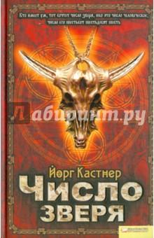 Кастнер Йорг Число зверя
