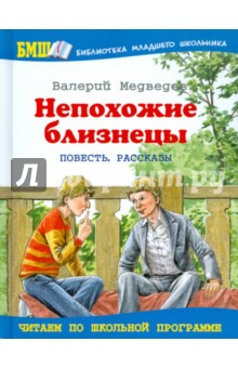 Медведев Валерий Владимирович Непохожие близнецы