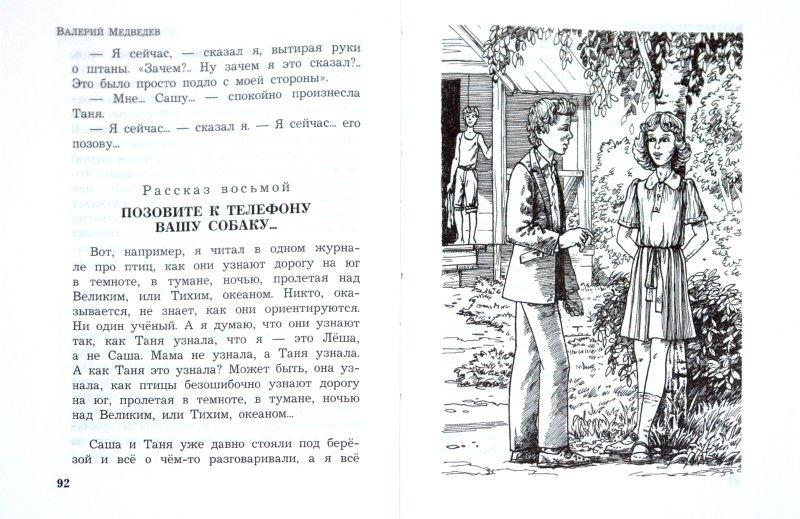Иллюстрация 1 из 17 для Непохожие близнецы - Валерий Медведев | Лабиринт - книги. Источник: Лабиринт