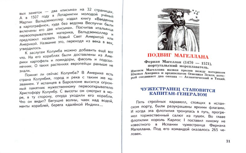 Иллюстрация 1 из 41 для Рассказы о великих путешественниках - Олег Тихомиров | Лабиринт - книги. Источник: Лабиринт