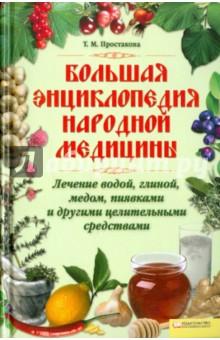 Простакова Татьяна Михайловна Большая энциклопедия народной медицины