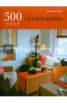500 идей для вашей квартиры