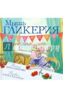 Дина Сабитова - Мышь Гликерия. Цветные и полосатые дни обложка книги