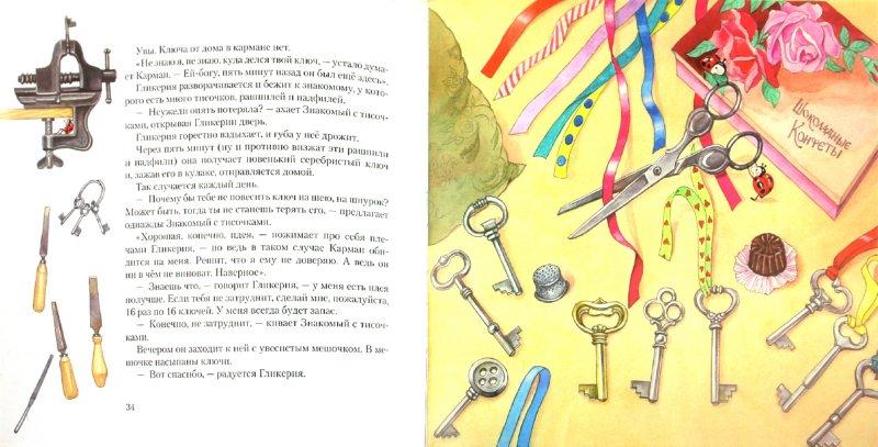Иллюстрация 1 из 58 для Мышь Гликерия. Цветные и полосатые дни - Дина Сабитова | Лабиринт - книги. Источник: Лабиринт