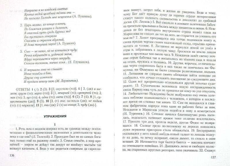 книги Русская пунктуация: алгоритмизированные схемы, тесты, упражнения - Лариса Селезнева. из 1 для.