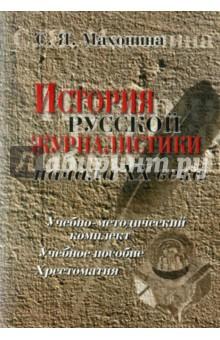 История русской журналистики начала XX века