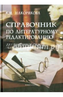 Перфильева Н.П.