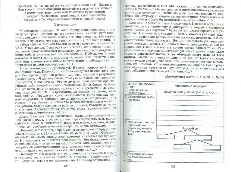 Русский язык для студентов-нефилологоd федосюк гдз