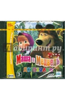 Маша и медведь. Догонялки (DVDpc)
