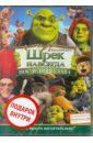 Митчелл Майк Шрек навсегда (DVD)