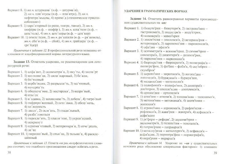 языка в таблицах и тестах