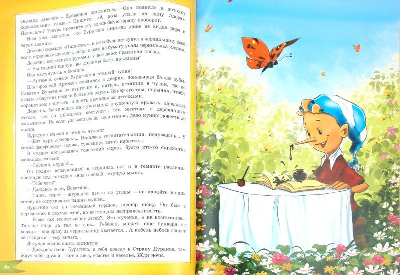 Иллюстрация 1 из 43 для Золотой ключик или Приключения Буратино (пухл.) - Алексей Толстой | Лабиринт - книги. Источник: Лабиринт