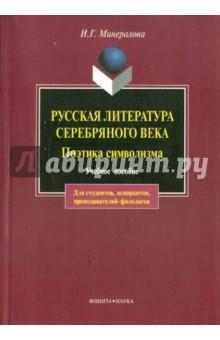 Русская литература серебряного века. Поэтика символизма