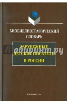 Зарубежные детские писатели в России