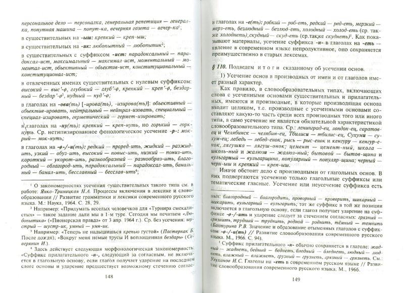 а.м языку земский 1 русскому онлайн решебник по часть