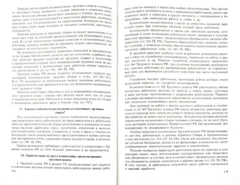 Иллюстрация 1 из 10 для Обществознание. Учебное пособие - Марченко, Глазунов, Гобозов | Лабиринт - книги. Источник: Лабиринт