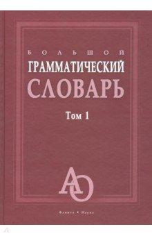 Большой грамматический словарь в 2-х томах
