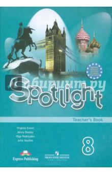 Английский язык. Английский в фокусе. 8 класс. Книга для учителя