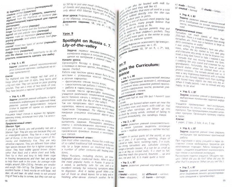 Иллюстрация 1 из 7 для Английский язык. Английский в фокусе. 8 класс. Книга для учителя - Ваулина, Дули, Подоляко, Эванс | Лабиринт - книги. Источник: Лабиринт