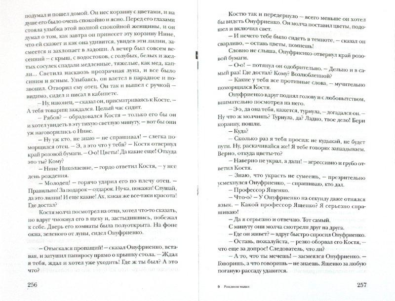 Иллюстрация 1 из 25 для Рождение мыши - Юрий Домбровский | Лабиринт - книги. Источник: Лабиринт