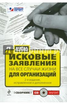 Монетова Л. Исковые заявления на все случаи жизни: для организаций (+CD)