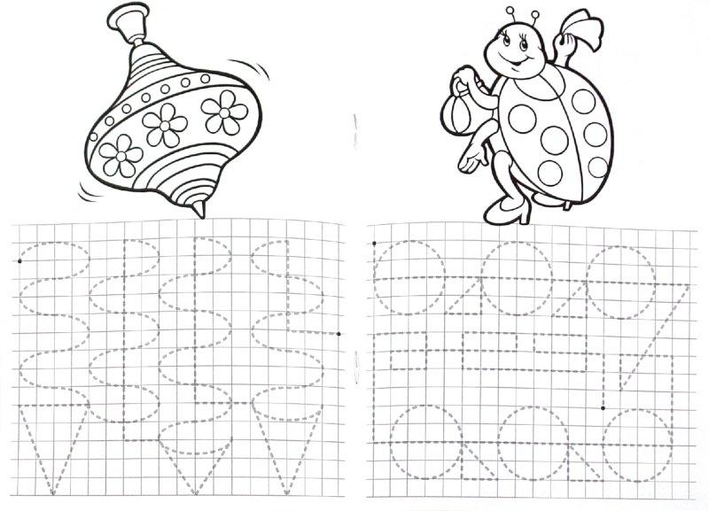 Иллюстрация 1 из 12 для Прописи. Первые прописи по клеточкам | Лабиринт - книги. Источник: Лабиринт