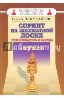 Чепукайтис Генрих Михайлович Спринт на шахматной доске. Как победить в блице