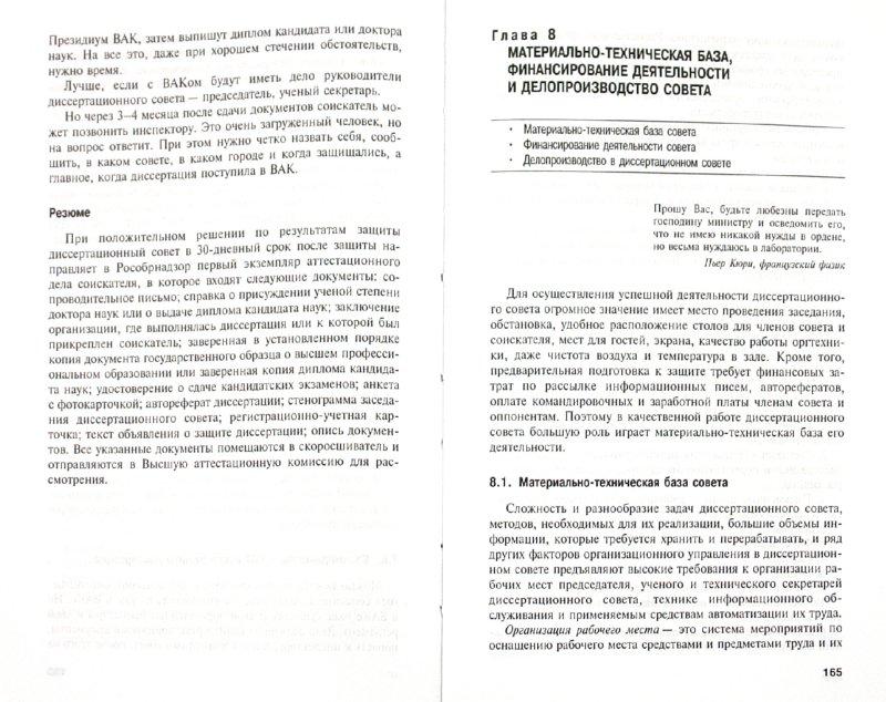 Иллюстрация 1 из 6 для Управление диссертационным советом. Практическое пособие - Резник, Аристер | Лабиринт - книги. Источник: Лабиринт