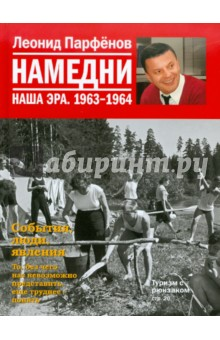 Намедни. Наша эра. 1963-1964