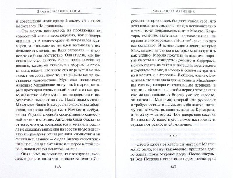 Иллюстрация 1 из 9 для Личные мотивы. В 2-х томах. Том 2 - Александра Маринина | Лабиринт - книги. Источник: Лабиринт