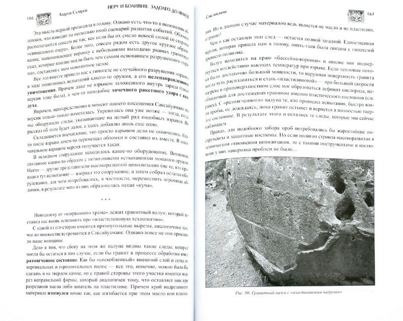 Иллюстрация 1 из 12 для Перу и Боливия. Задолго до инков - Андрей Скляров | Лабиринт - книги. Источник: Лабиринт