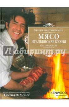 Мясо. Итальянская кухня. Chiccia e poccio