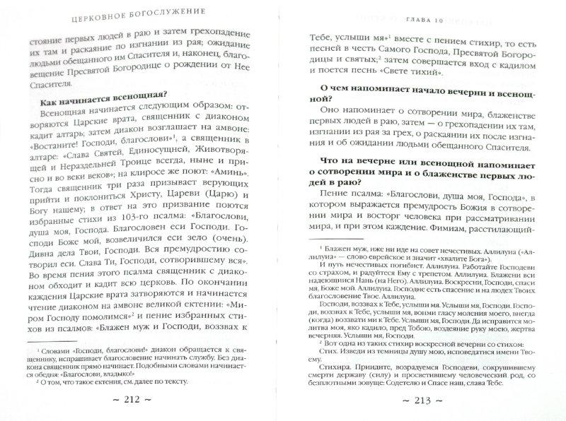 Иллюстрация 1 из 4 для Закон Божий: Азбука православия - Владимир Зоберн | Лабиринт - книги. Источник: Лабиринт