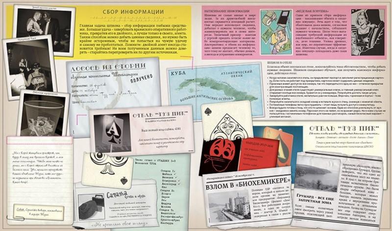 Иллюстрация 1 из 8 для Шпионология | Лабиринт - книги. Источник: Лабиринт
