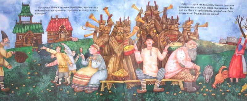 Иллюстрация 1 из 16 для Сказка про Ивана-дурака | Лабиринт - книги. Источник: Лабиринт