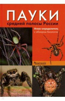 Пауки средней полосы России: Атлас - определитель