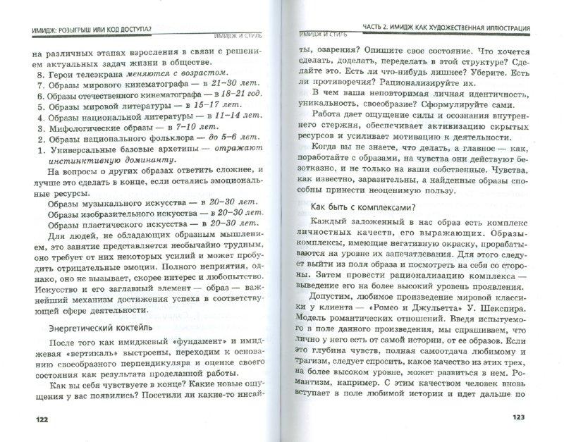 Иллюстрация 1 из 17 для Имидж: розыгрыш или код доступа? - Валентина Горчакова | Лабиринт - книги. Источник: Лабиринт
