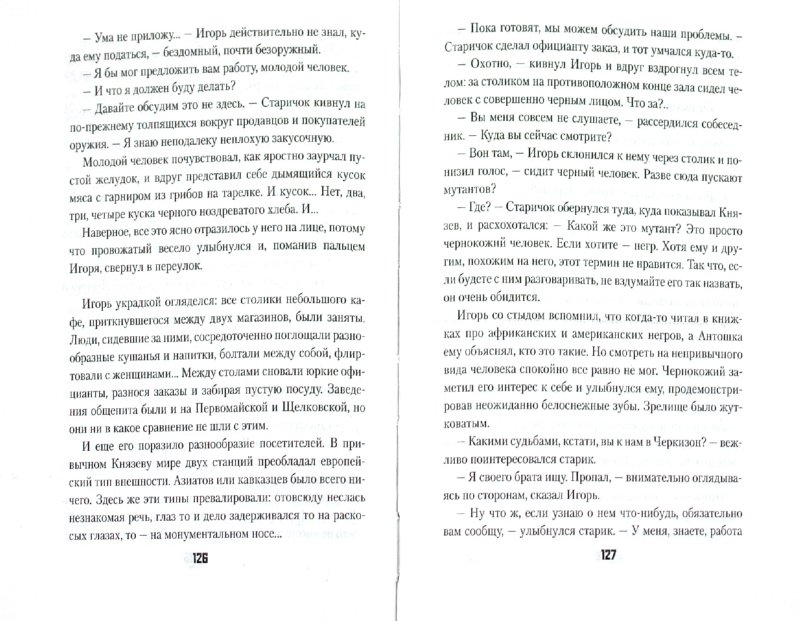 Иллюстрация 1 из 11 для Метро 2033: Выход силой - Андрей Ерпылев | Лабиринт - книги. Источник: Лабиринт