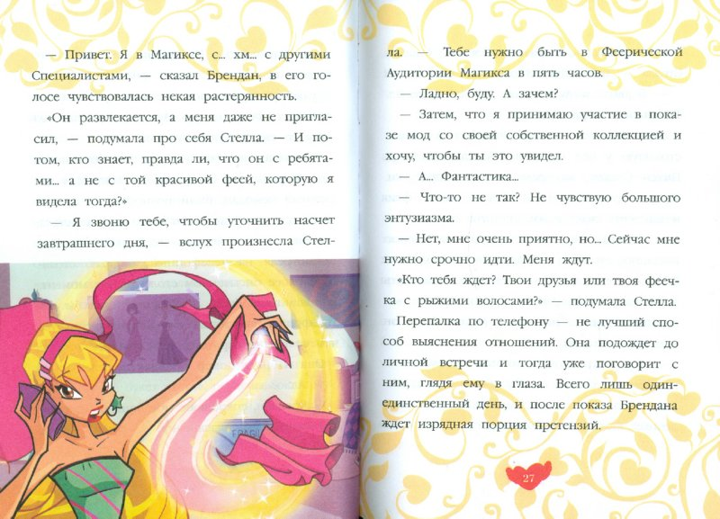 Иллюстрация 1 из 10 для Модная коллекция для Стеллы. Клуб Winx - Риджина Будзи | Лабиринт - книги. Источник: Лабиринт