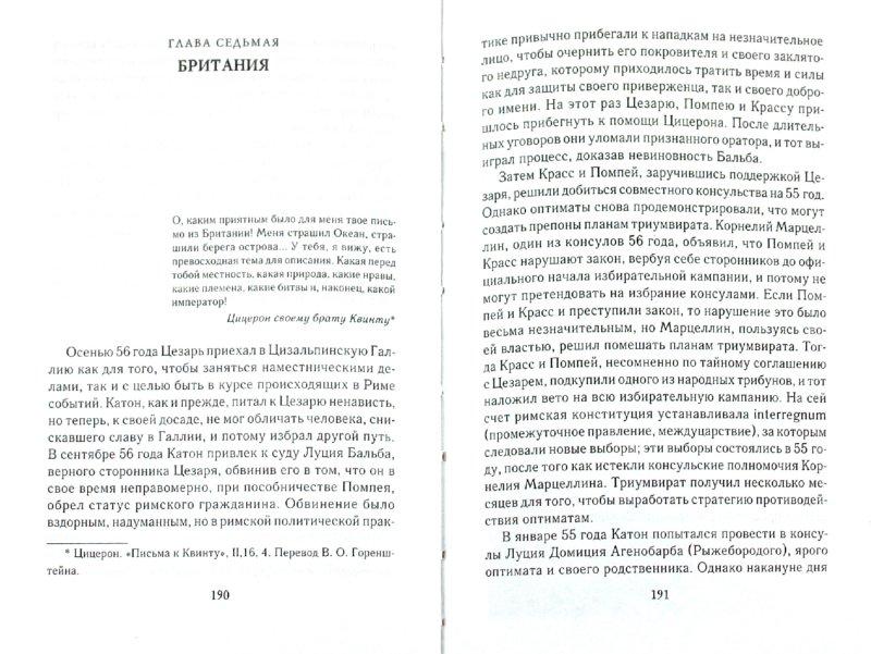 Иллюстрация 1 из 22 для Юлий Цезарь - Филипп Фриман   Лабиринт - книги. Источник: Лабиринт