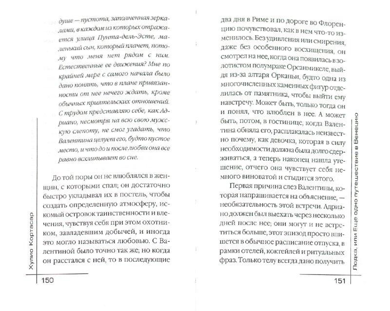 Иллюстрация 1 из 28 для Тот, кто бродит вокруг - Хулио Кортасар | Лабиринт - книги. Источник: Лабиринт